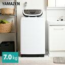 全自動洗濯機 7.0kg 洗濯機 YWMA-70(W) 7kg 洗濯 脱水 ステンレス槽 槽洗浄 槽乾燥 予約タイマー シンプル 一人暮らし…
