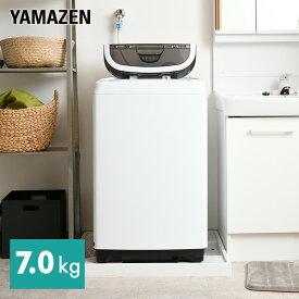 全自動洗濯機 7.0kg 洗濯機 YWMA-70(W) 7kg 洗濯 脱水 ステンレス槽 槽洗浄 槽乾燥 予約タイマー シンプル 一人暮らし ひとり暮らし 単身 二人暮らし 2人暮らし 新生活 山善 YAMAZEN 【送料無料】