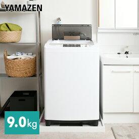 全自動洗濯機 9.0kg 洗濯機 YWMA-90(W) 9kg 洗濯 脱水 ステンレス槽 槽洗浄 槽乾燥 予約タイマー シンプル 家族 4人家族 5人家族 新生活 【2020年新商品】 山善 YAMAZEN 【送料無料】