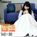 電気毛布 敷毛布 (140×80cm)ポリエステル×綿素材 YMM-50 電気敷毛布 電気敷き毛布 電気ブランケット 電気ひざ掛け毛…