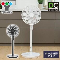 山善YAMAZEN30cmDCリビング扇風機フルリモコン式ポール継脚YLX-EGD30