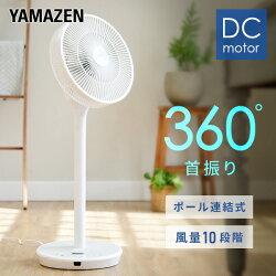 山善YAMAZEN30cmDCリビング扇風機フルリモコン式ポール継脚360度首振りYLRX-AMD30(W)