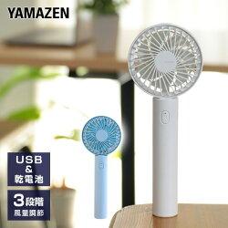 山善YAMAZENハンディファンFUWARI乾電池タイプ手持ち扇風機YHK-A20