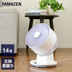 山善YAMAZEN18cmサーキュレーターエアーサーキュレーター温度センサー搭載YAR-SB18(W)