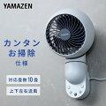 【エアコン併用がおすすめ】省スペースで子供も安全!熱中症対策におしゃれな壁掛け扇風機のおすすめは?