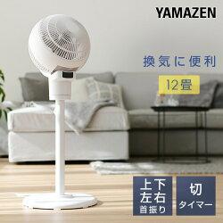 山善YAMAZEN18cmミニリビング扇風機エアーサーキュレーター上下左右首振りYLS-18(W)