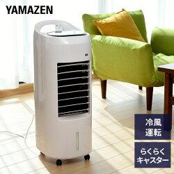 山善YAMAZEN冷風扇リモコン冷風機取っ手付きFCR-HT40(W)