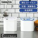 発酵食メーカー ヨーグルトメーカー 発酵美人 飲むヨーグルト 温度調整機能付き (レシピブック付き) YXA-100 カスピ海…