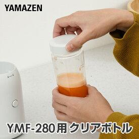 タンブラーミキサー YMF-280用 クリアボトル ミキサーボトル ボトルブレンダー ボトルミキサー ボトル 山善 YAMAZEN 【送料無料】
