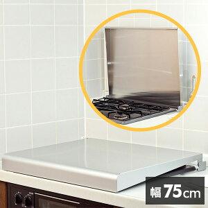 システムキッチン用(ビルドインコンロ用) コンロカバー 日本製幅75cmのビルトインコンロ専用 ステンレス IK2S-75 コンロカバー ガスコンロカバー IH コンロ奥カバー キッチン 収納 作業台 調理