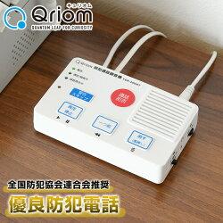 山善YAMAZENキュリオムQriom防犯通話録音機電話録音機防犯録音機YDR-200AT
