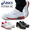 アシックス 安全靴 新作 FCP305 AC (1271A035) マジックテープ ベルト ローカット 作業靴 ワーキングシューズ 安全シ…