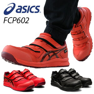 【ポイント10倍設定中】アシックス 安全靴 ゴアテックス ローカット 新作 FCP602 (1271A036) マジックテープ ベルト 作業靴 ワーキングシューズ 安全シューズ セーフティシューズ アシックス(ASICS