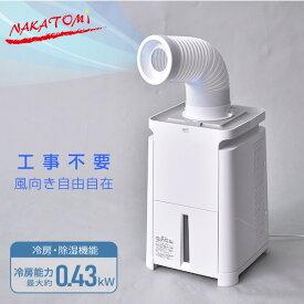 スポットクーラー ミニ 風向き調整可能 満水停止機能付き MAC-10 移動式エアコン スポットエアコン ミニクーラー 冷風機 小型 熱中症対策 ナカトミ(NAKATOMI) 【送料無料】