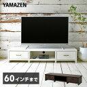 テレビ台 白 150センチ 55インチ 60インチ ローボード 150 150cm 32インチ 32型 42インチ 42型 46インチ 46型 49イン…