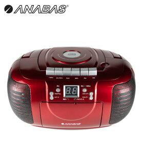 ラジカセ CD ラジオカセットレコーダー CDラジカセ CD-CB5 R ラジオレコーダー カセットレコーダー 乾電池 AM FM ワイドFM オーディオ CDプレーヤー 音楽 赤 リピート 太知ホールディングス ANABAS 【送料無料】