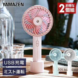 【2個セット】 扇風機 ハンディファン ミストファン FUWARI YHMS-D20(LW)*2 手持ち扇風機 デスクファン USB扇風機 卓上扇風機 ミスト 卓上 ミニ 小型 パーソナル ポータブル おしゃれ ふわり 熱中症