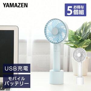 【5個セット】 扇風機 ハンディファン FUWARI モバイル給電タイプ YHMB-F20*5 手持ち扇風機 デスクファン 卓上扇風機 USB扇風機 モバイルバッテリー ミニ 小型 パーソナル ポータブル おしゃれ ふ