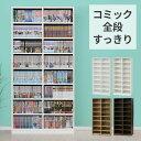 本棚 大容量 幅90.5 奥行29 高さ184 cm 本がすっきり オープンラック 書棚 ラック 棚 シェルフ コミックラック ディス…