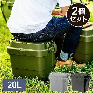 スタッキングトランクカーゴ 20L (2個セット) TC-20S座れる 収納ボックス 収納ケース コンテナボックス おしゃれ ハードケース ハードボックス 蓋付き ふた付き フタ付き コンテナボックス ト