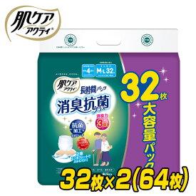 肌ケア アクティ 長時間パンツ 消臭抗菌プラス 大人用紙おむつM-Lサイズ 排尿4回分 32枚×2(64枚) 大人用紙おむつ 大人用おむつ 大人おむつ 日本製紙クレシア 【送料無料】