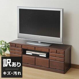 【訳あり(汚れ・傷)】 引出したくさんテレビボード(幅120) テレビ台 ローボード 山善 YAMAZEN 【送料無料】