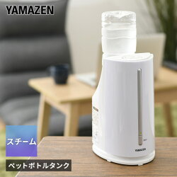 山善(YAMAZEN)ペットボトル加湿器アロマ卓上おしゃれ(木造約3畳/プレハブ約6畳)KP-C056(W)