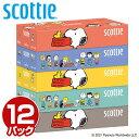 スコッティ SCOTTIE ティッシュペーパー スヌーピー5箱×12パック (160組) スコッティ ティシュペーパー まとめ買い …