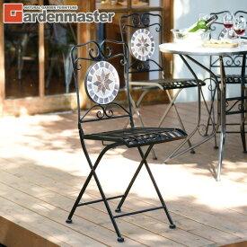 ガーデンチェア モザイク調 折りたたみ 2脚セット HMC-87 ガーデンチェアー ガーデンファニチャー いす イス 椅子 おしゃれ 山善 YAMAZEN 【送料無料】