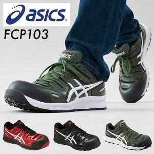アシックス 安全靴 FCP103 紐靴 ローカット 作業靴 ワーキングシューズ 安全シューズ セーフティシューズ アシックス(ASICS) 【送料無料】