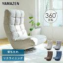 リクライニング 回転 座椅子 MITKZ-55 ネイビー グレー ダークブラウン 座いす 座イス 椅子 イス いす チェア チェア…
