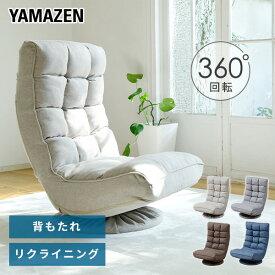 リクライニング 回転 座椅子 MITKZ-55 ネイビー グレー ダークブラウン 座いす 座イス 椅子 イス いす チェア チェアー フロアチェア 回転椅子 シンプル おしゃれ 山善 YAMAZEN 【送料無料】