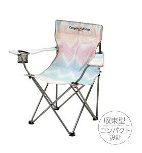 アームアクションチェア P-210(WTD) ウェーブ 山善 YAMAZEN キャンパーズコレクション 【送料無料】