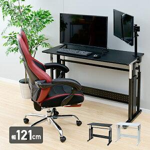 パソコンデスク 手動昇降式 (幅121 奥行55 高さ65-80.5) CGD-1255 パソコン机 ゲーミングデスク 昇降デスク テレワーク パソコンテーブル 昇降テーブル 手動 昇降 手動昇降 在宅勤務 在宅 リモート
