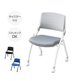 ミーティングチェア キャスター付き 会議用椅子 CNC-88 水平スタッキング 水平スタック 椅子 イス チェア 会議椅子 メッシュ 肘無し 山善 YAMAZEN 【送料無料】