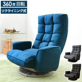 リクライニング 肘掛け付き 回転 座椅子 SKZ-72 ネイビー グレー ダークブラウン 肘付き 座いす 座イス 椅子 イス いす チェア チェアー フロアチェア 回転椅子 シンプル おしゃれ 山善 YAMAZEN 【送料無料】