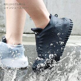 シューズカバー 防水 レイン シリコン SR-001 ホワイト/ブラック レインシューズカバー レインカバー 靴カバー レインウエア 【送料無料】※メール便