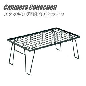 マルチフリースタンド ALT-01(BK) ブラック 山善 YAMAZEN キャンパーズコレクション 【送料無料】