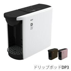 ドリップポッド DP3(P)/DP3(W)/DP3(T) コーヒーマシン コーヒーマシーン カプセルコーヒー コーヒーシステム 紅茶 緑茶 コーヒーメーカー ドリップコーヒー UCC 上島珈琲 【送料無料】