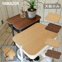 バスケットトローリー 天板 フタ 分割式 スリムトローリー 蓋 ふた 作業台 テーブル サイドテーブル 突板 木製天板 バ…