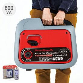 発電機 インバーター カセットボンベ式 小型 家庭用 600VA カセットボンベ(250g)×3本 セット EIGG-600D ガスインバーター発電機 非常用電源 東日本用 西日本用 屋外作業 アウトドア ナカトミ(NAKATOMI) ドリームパワー 【送料無料】