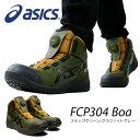 アシックス 安全靴 boa ハイカット 限定色 FCP304 Boa (1271A030) 作業靴 ワーキングシューズ 安全シューズ セーフテ…