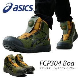 アシックス 安全靴 boa ハイカット 限定色 FCP304 Boa (1271A030) 作業靴 ワーキングシューズ 安全シューズ セーフティシューズ アシックス(ASICS) 【送料無料】