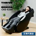 マッサージチェア マッサージ器 マッサージ機 くつろぎ指定席 リクライニング CHD-9200 ブラック 椅子 イス いす もみ…