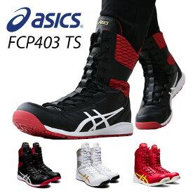 アシックス 安全靴 新作 高所作業用 FCP403 TS (1271A042) 作業靴 ワーキングシューズ 安全シューズ セーフティシューズ アシックス(ASICS) 【送料無料】