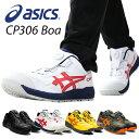 アシックス 安全靴 boa 新作 FCP306 Boa (1273A029) 作業靴 ワーキングシューズ 安全シューズ セーフティシューズ ア…