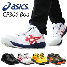 【ポイント5倍設定中】アシックス 安全靴 boa 新作 FCP306 Boa (1273A029) 作業靴 ワーキングシューズ 安全シューズ セーフティシューズ アシックス(ASICS) 【送料無料】
