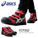 アシックス 安全靴 新作 ハイカット FCP302.003 マジックテープ ベルト 作業靴 ワーキングシューズ 安全シューズ セー…