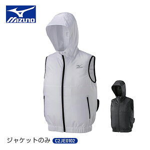 エアリージャケットベスト 空調服用ジャケット (ジャケットのみ) C2JE0102 ホワイト/ブラック 仕事服 仕事着 作業服 作業着 熱中症対策 ミズノ(MIZUNO) 【送料無料】