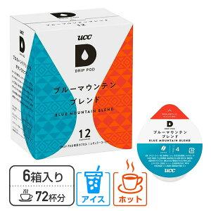 UCC DRIP POD ドリップポッド 専用カプセル ブルーマウンテンブレンド 12個入×6箱セット(72個) DPBM002*6 72杯分 専用カートリッジ コーヒーカプセル コーヒーマシン カプセルコーヒー 紅茶 緑茶 コ